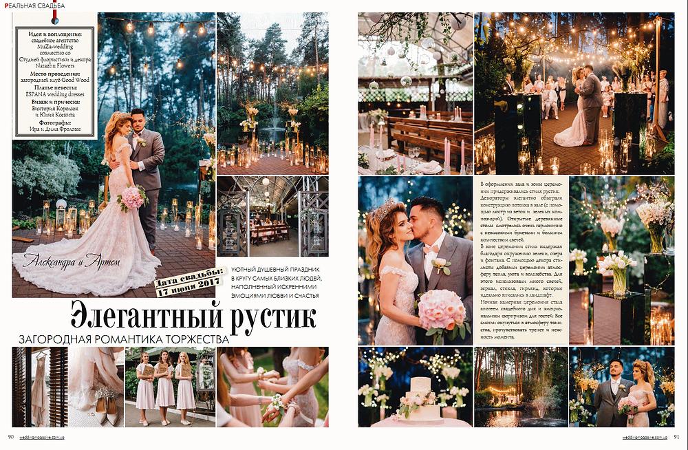 Сказочная вечерняя церемония MuZa-wedding в свадебном журнале Wedding Magazine, Украина
