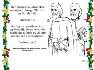 Честване на Св.св. Кирил и Методий/ Feiring av St. Kiril og St. Metodij