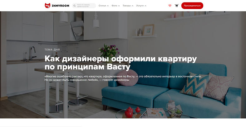 Inmyroom_сайт.jpg