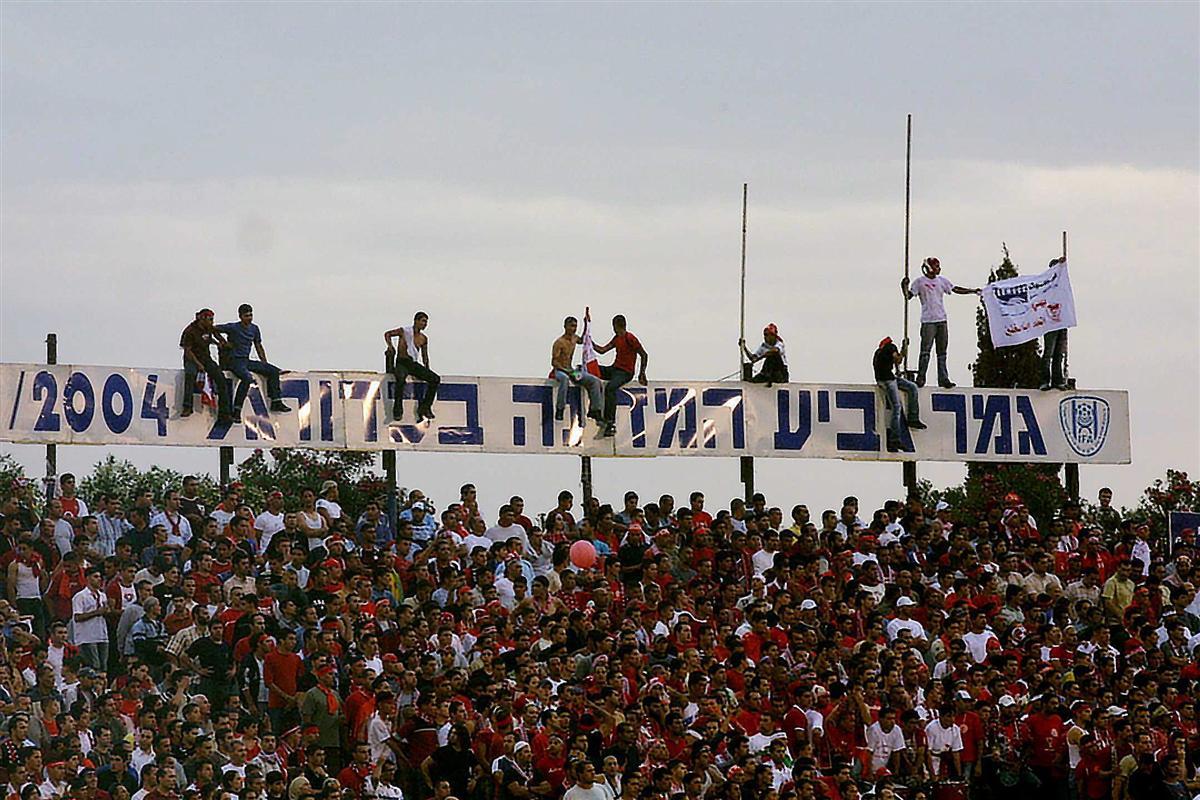 אוהדי בני סכנין גמר גביע המדינה 2004