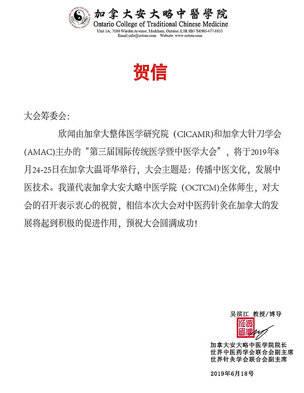 贺信-第三届国际传统医学暨中医学大会(中英文)_page-0001.jpg