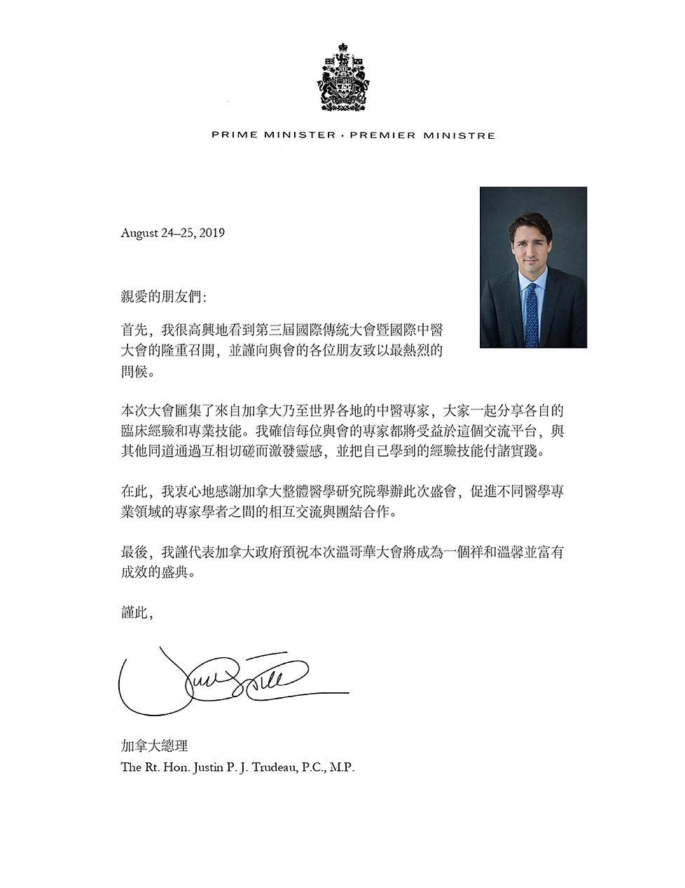 加拿大总理贺信_page-0001.jpg