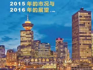 [地产]2015温哥华房地产市场火出新纪元