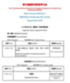 大会日程1.jpg