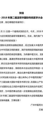 贺信-广州中医药大学校长第二届温哥华国际传统医学大会-1.jpg