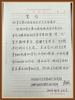 李振吉局长贺信