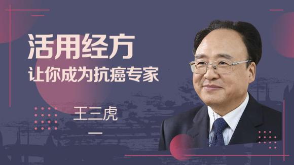 王三虎 活用经方 成为抗癌专家.jpg