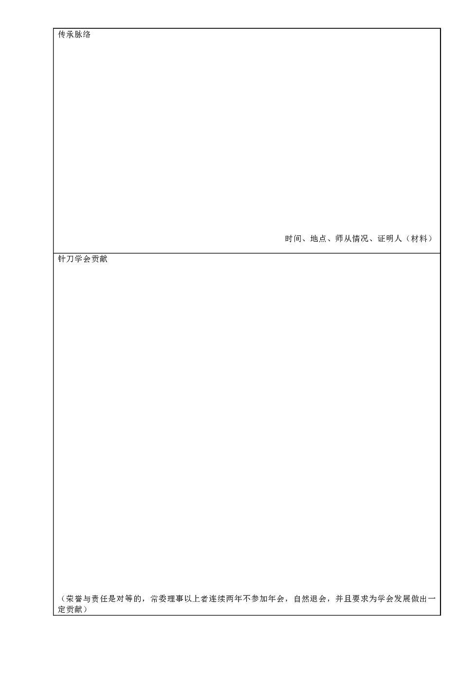 加拿大针刀医学会入会申请表_V1-page0002.jpg