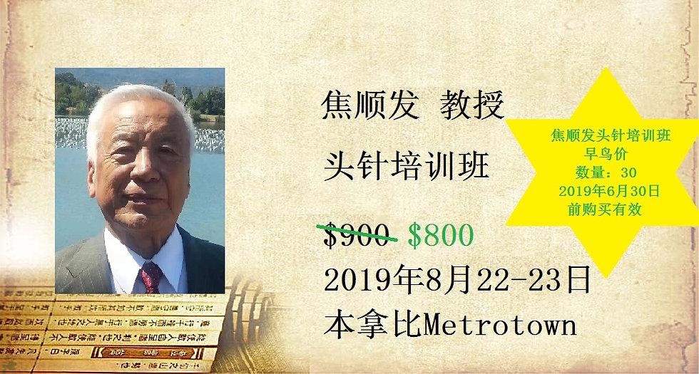 焦顺发头针培训班早鸟价(数量:30) (2019年7月30日前购买有效)