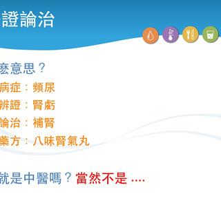 微信迷你講座_page-0002.jpg