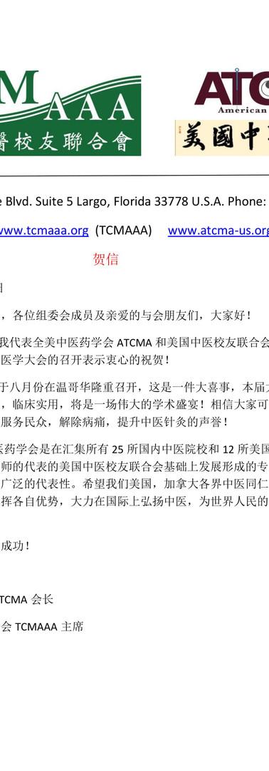 ATCMA田海河会长-1.jpg