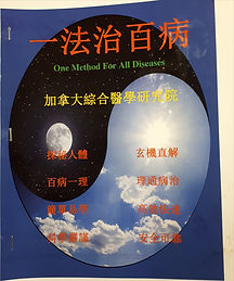 one-method-for-all-diseases-cover_edited