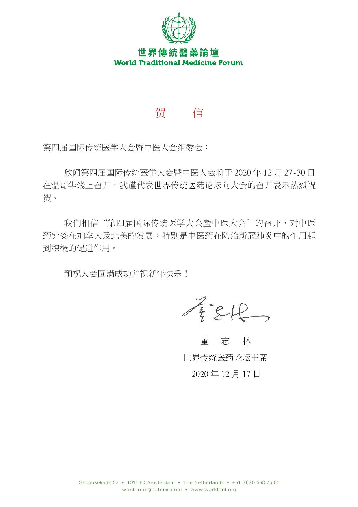 世界传统医药论坛董志林贺信