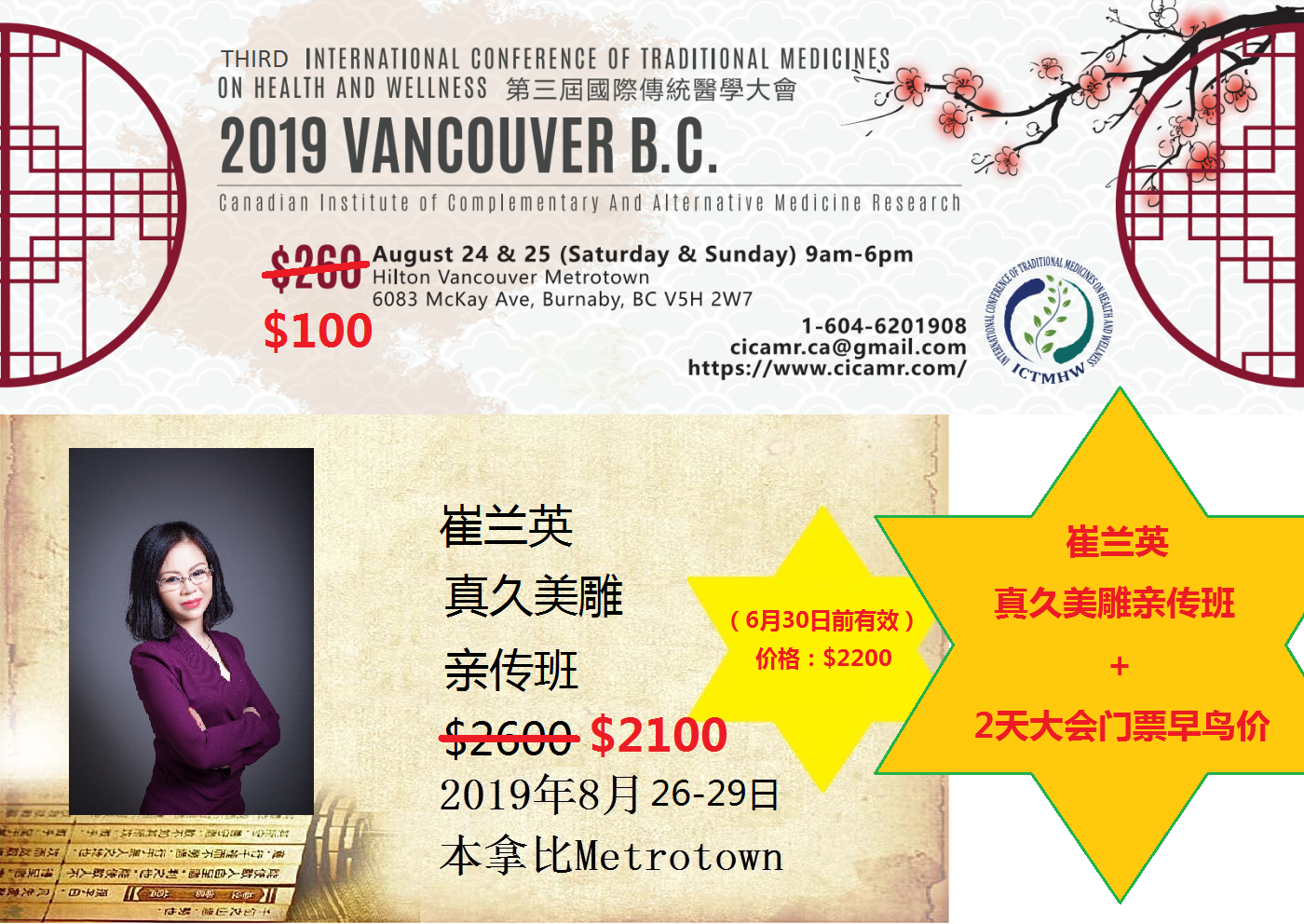 Cui Lanying Zhen Jiumei Course + 2 days conference ticket early bird price  (valid before June 30)