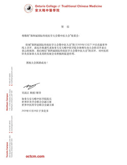 安大略中医学院吴滨江校长贺信