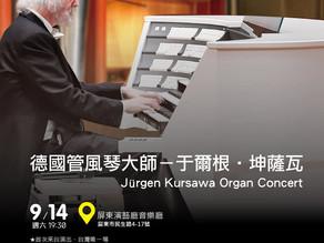 德國管風琴家於爾根•坤薩瓦 ( Jürgen Kursawa) 管風琴音樂會曲目解說