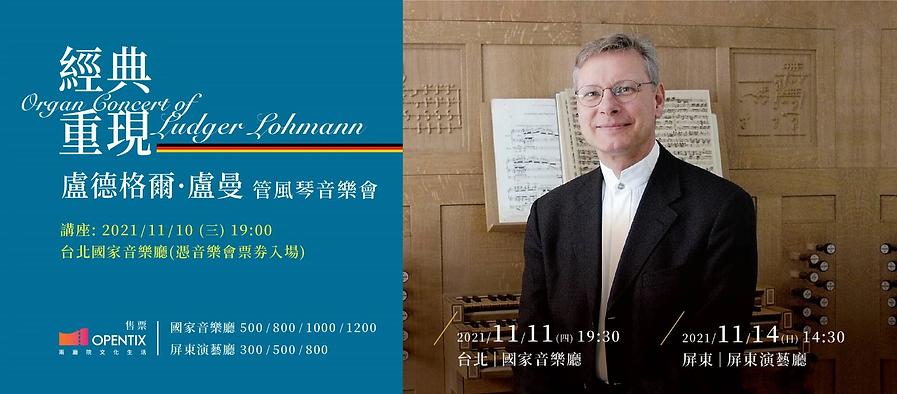 盧曼音樂會_20210715_官網banner.webp