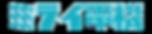 ミライ電機ロゴ最終4.png