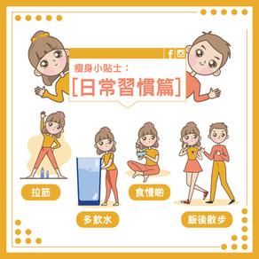 【排毒瘦身小貼士:日常習慣篇】