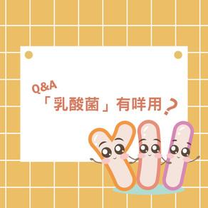 【排毒瘦身Q&A:乳酸菌有咩用?】