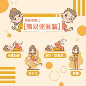 【瘦身小貼士:簡易運動篇】