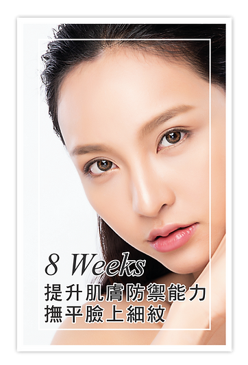 Collagen_成效-03.png