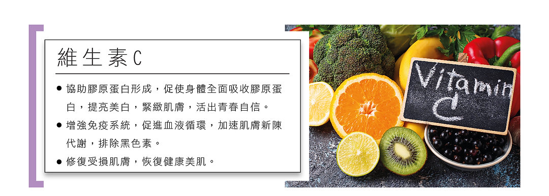 Collagen_成份-01.jpg