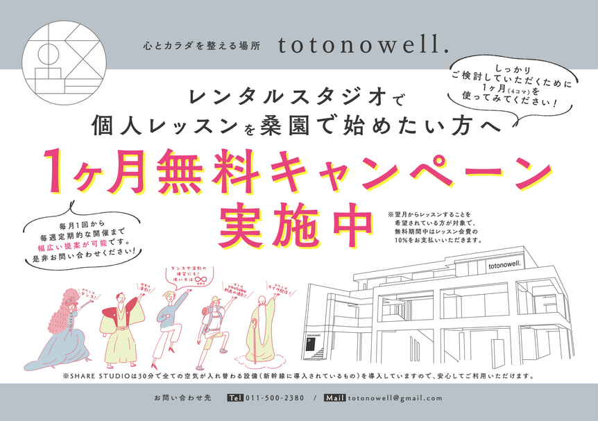 totonowell_A4_omote_ol.png