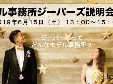 札幌モデル事務所ジーパーズ「モデル募集説明会」開催!!