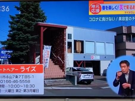 マイタウン旭川放送