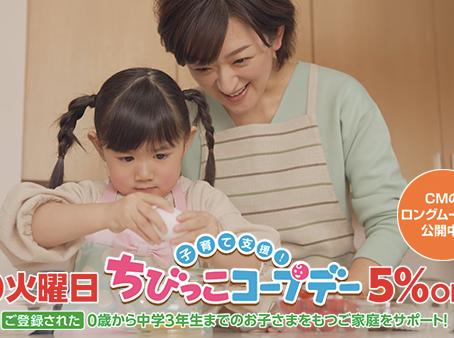 キッズモデル森本梨璃亜がコープさっぽろちびっこコープデーCMに出演!!
