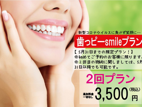 5月限定【歯っピーsmileプラン】予約受付開始!!