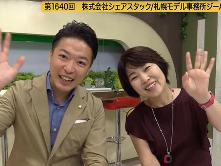 j:com札幌 札幌人図鑑に代表取締役高田が出演!!