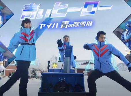 メンズモデル金田浩明が【ヤマハ除雪機】WEB CMに起用されました!