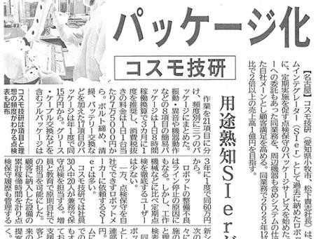 日刊工業新聞(7面)『ロボット保守 パッケージ化』