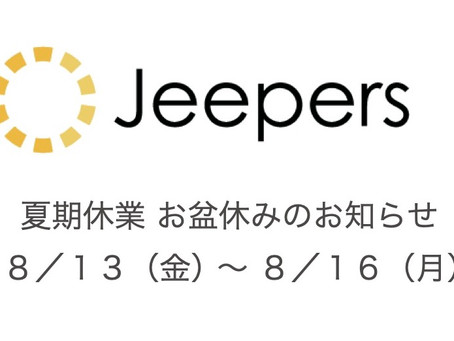 【夏季休業、お盆休みのお知らせ】