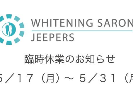 【5/17〜5/31 臨時休業のお知らせ】