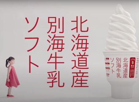 キッズモデル上原杏莉が【北海道産別海牛乳ソフト】CMに起用されました!