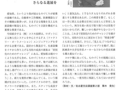 帝国データバンク様発行の「日刊 帝国ニュース」に弊社取材記事が掲載されました。
