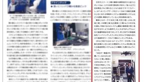 SIer協会様発行の会報誌「JARSIA Vol.11」に弊社取材記事が掲載されました。