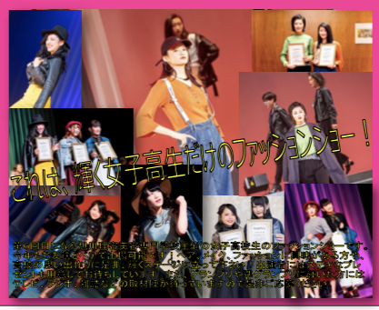 第6回ティーンズ・ファッション・コレクション2019in旭川の出演者募集!