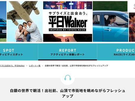ウォーカープラス「平日Walker」