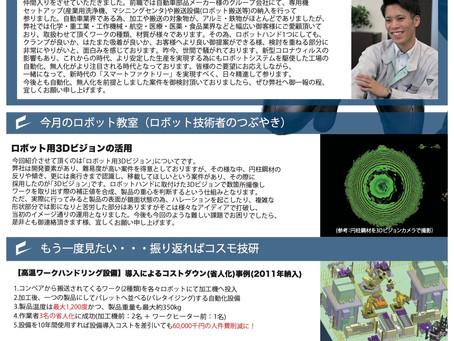 コスモ技研メルマガ『コスモマン通信Vol.12』を発行しました。