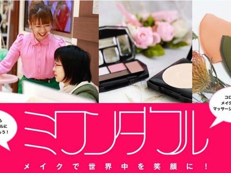 SONY様 オンラインメイクスマイル 講座 大成功!