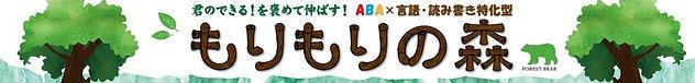 もりもりの森 看板ロゴ.jpg