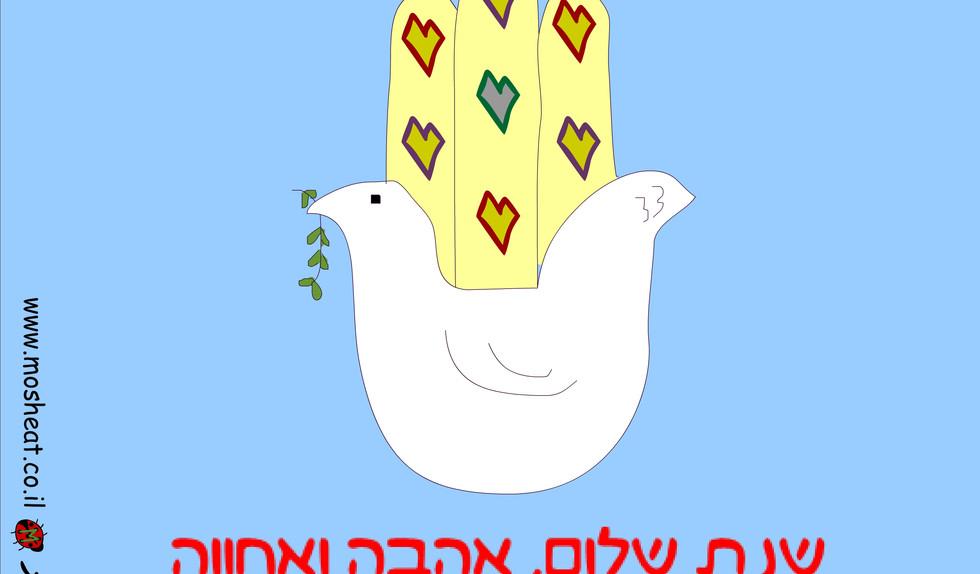 שנת שלום אהבה ואחווה