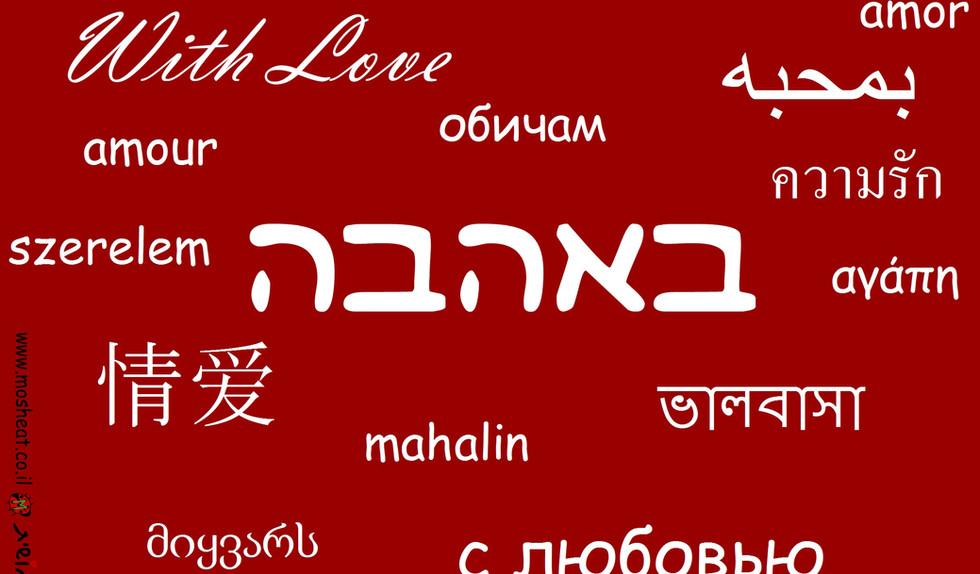 באהבה שפות