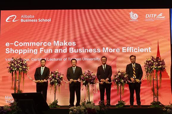 วิทยาลัยธุรกิจ Alibaba ร่วมมือกับรัฐบาลไทย ส่งเสริมธุรกิจ E-Commerce
