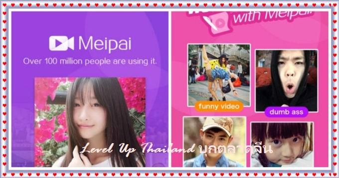 4 ข้อเด่นของ App Meipai ในการทำตลาดจีน