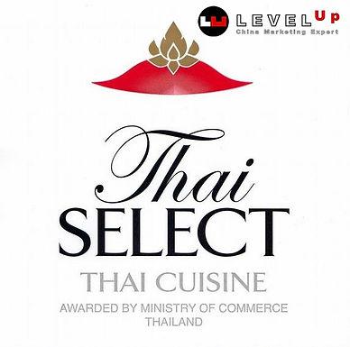 ตรา Thai Select : เหตุผลที่ธุรกิจไทยจะได้ประโยชน์